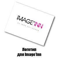 """Логотип """"Image'Inn"""""""