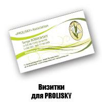 """Визитки для """"PROLISKY"""""""